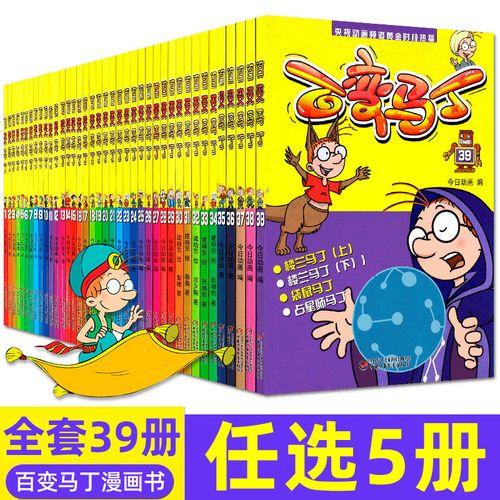 挑5册】百变马丁漫画书全集39册儿童卡通动漫小学生爆笑校园漫画故事