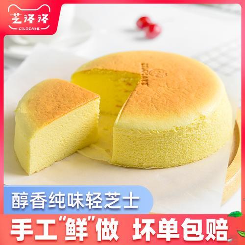 芝洛洛半熟轻芝士蛋糕抹茶榴莲巧克力起司乳酪蛋糕