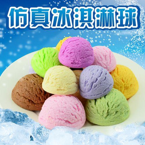 仿真冰淇淋球雪糕模型假挖球哈根达斯冰激淋甜品装饰