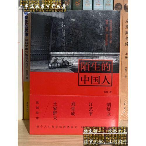【  二手旧书9成新】陌生的中国人(全新塑封) /杨猛 著 中国人民大学