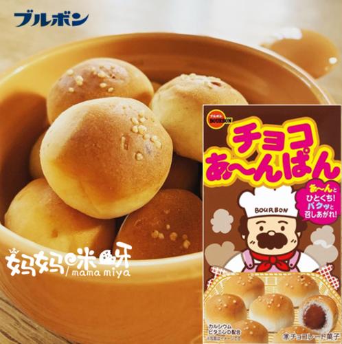 现货 日本零食 bourbon布尔本炼乳夹心巧克力面包球小