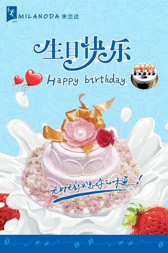 702画布海报展板喷绘素材图片贴纸882生日蛋糕1