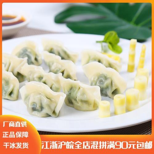 尙品青花韭菜鸡蛋水饺500g装 早餐/午餐/夜宵 方便面点素馅饺子