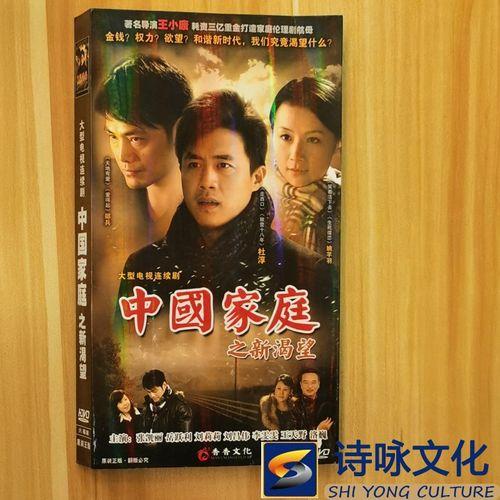 正版家庭情感电视剧 中国家庭之新渴望6dvd经济版