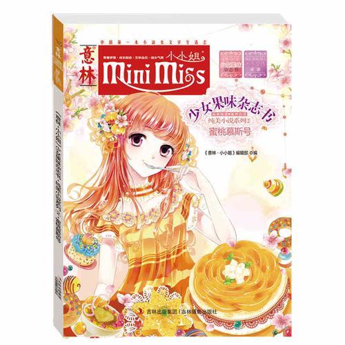 正版现货 《小小姐》果味杂志书·mook·纯美小说系列(蜜桃慕斯号)