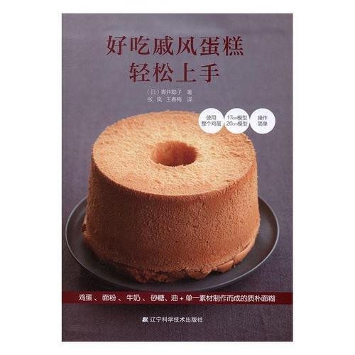 好吃戚风蛋糕轻松上手烹饪/美食蛋糕制作 图书