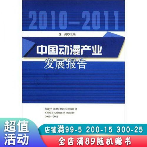 中国动漫产业发展报告