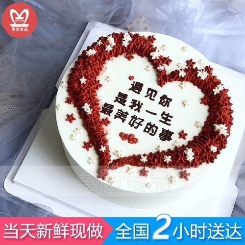 当日送达网红小情侣水果生日蛋糕全国同城配送七夕节520男女朋友