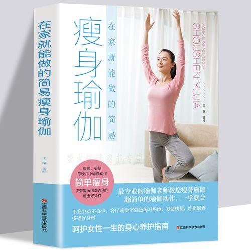 瘦身瑜伽 瑜伽书籍 瑜伽教程 瑜伽基本体式零基础学瑜伽大全锻炼技巧