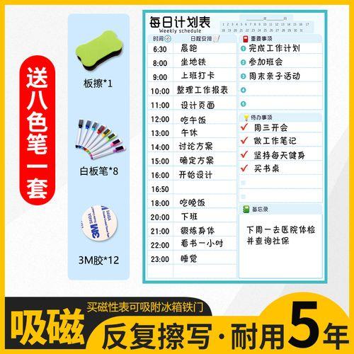 [可吸磁性设计]计划表日程表日计划表学习小学生中学生作息时间表每日