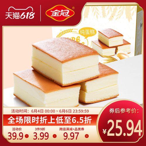 金冠纯蛋糕鸡蛋糕网红早餐整箱零食小面包充饥代餐