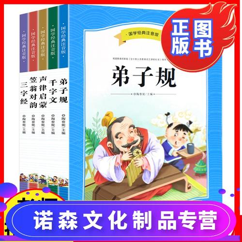 弟子规书正版三字经声律启蒙笠翁对韵千字文小学生一年级阅读课外书