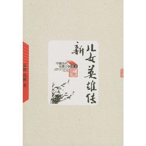新儿女英雄传—中国当代长篇小说藏本袁静,孔厥  著