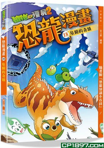 预售 《植物大战殭尸2之恐龙漫画18 危险的奇迹》 21