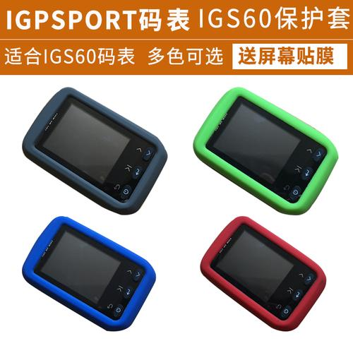 igpsport igs60码表保护套igs60码表硅胶套软胶套不