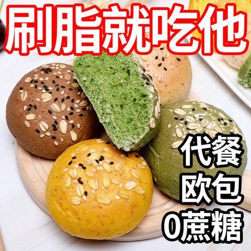 速食新鲜家用全麦休闲健康面包抗饿低脂零食荞麦欧包