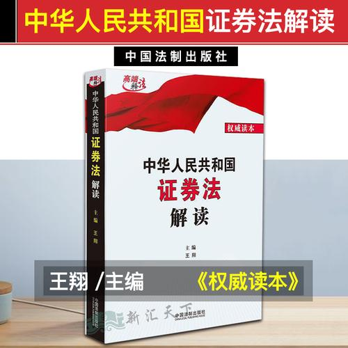 中华人民共和国证券法解读 王翔 证券法释义 投资者合法权益 规范证券