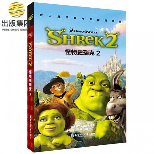怪物史瑞克(2)(汉英对照)/梦工场经典电影双语阅读