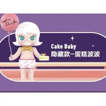 molly美食派对系列盲盒隐藏蛋糕波波 隐藏蛋糕波波-确认款 售出不退不
