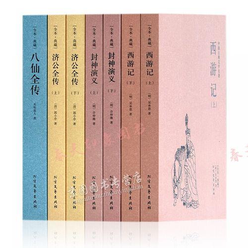八仙全传+封神演义许仲琳+西游记原著正版 文言文古代神话故事小说