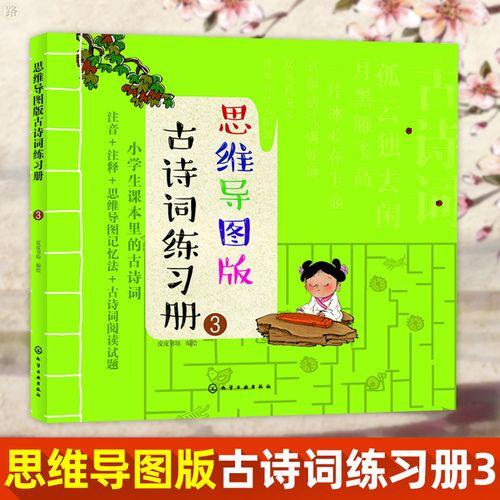 【正版】思维导图版古诗词练习册3  思维导图记忆理解