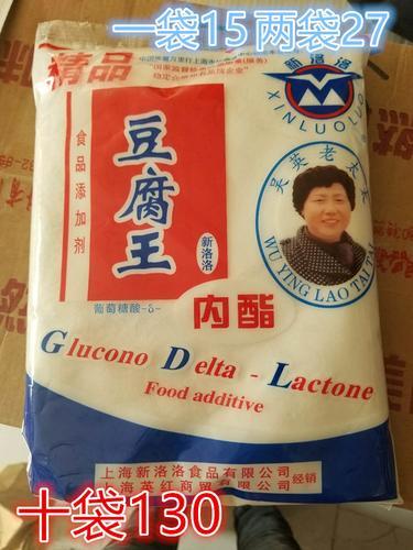 包邮内酯葡萄糖酸内脂 豆腐脑 豆腐王 豆腐花原料凝固