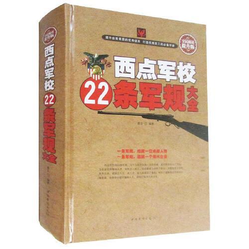 全民阅读-《西点军校22条军规大全 书籍世界军事》
