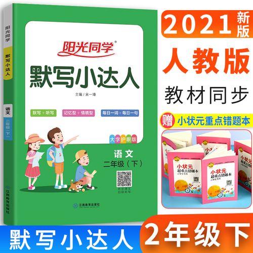 2021新版 阳光同学默写小达人 语文二年级下人教版