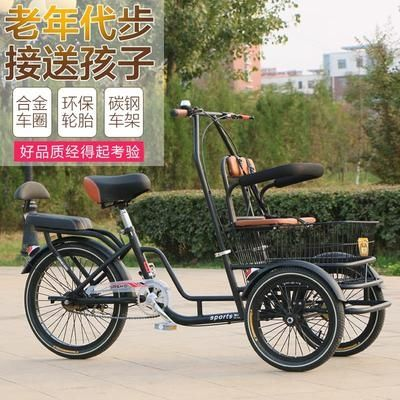 代步车三轮车人力车拉货中成人小型老年三轮自行车大人90老人脚蹬