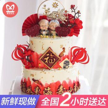 网红双层长辈老人生日蛋糕祝寿同城配送当日送达全国订做预定做寿祝寿
