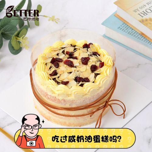 咸奶油生日蛋糕童年味道老式硬奶油动物黄油奶酪奶油