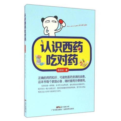 认识西药吃对药陈信安广东科技出版社