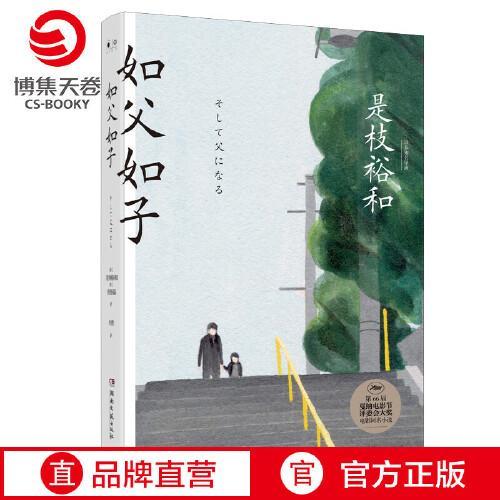 如父如子 是枝裕和 小偷作者 第66届戛纳电影节影片同名小说 血缘
