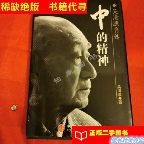 【二手书九成新】中的精神:吴清源自传