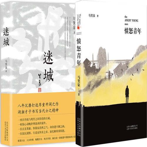 愤怒青年+迷城共2册 作者:马笑泉 出版社:十月文艺出版社p
