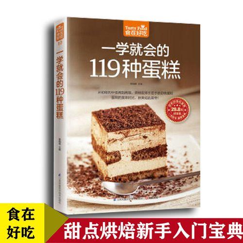 食在好吃系列10:一学就会的119种蛋糕给宝宝最爱的营养早餐美味芝士