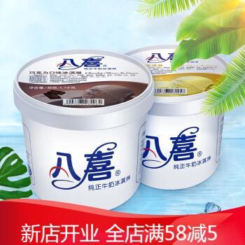八喜冰淇淋大桶装1100g*2桶香草巧克力朗姆牛奶冰激凌
