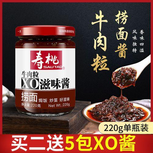寿桃牌xo滋味酱牛肉粒220g 瓶装牛肉酱海鲜伴酱调味酱