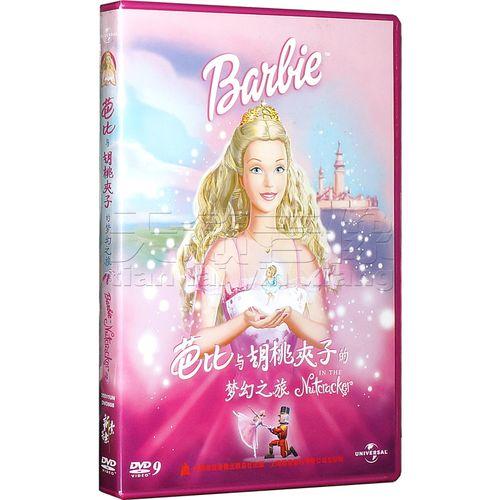 【正版】barbie芭比与胡桃夹子的梦幻之旅 盒装dvd9