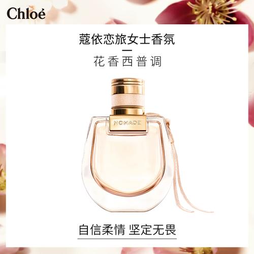 【特卖精选】chloe 蔻依 恋旅女士香氛 小猪包 30ml
