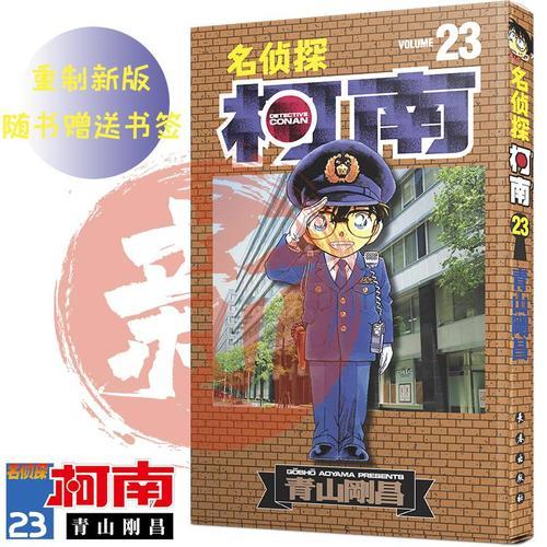 正版新书 【精美书签】重制新版名侦探柯南漫画23卷 第23册 简体中文