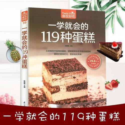 一学就会的119种蛋糕 蛋糕制作大全 包邮 食在好吃系列 美味芝士蛋糕