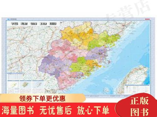 1:70万福建省地图