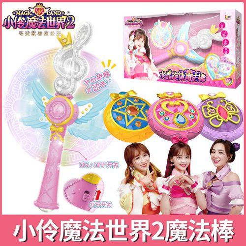 小伶玩具魔法世界2魔法棒之心变身器女孩儿童若拉魔仙