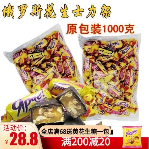 进口俄罗斯巧克力食品 kdv花生夹心巧克力糖果1000克包装休闲零食
