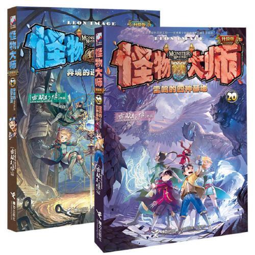 正版现货 共2册 怪物大师20+21 雷鸣的四神基地 异境的迷梦深渊  雷欧
