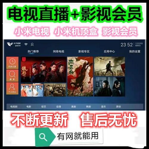 小米影视会员智能电视小米网络机顶盒追剧软件app免费