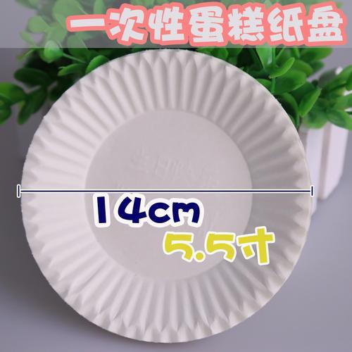 一次性纸盘 水果蛋糕盘 烧烤手工彩色绘画环保快餐纸