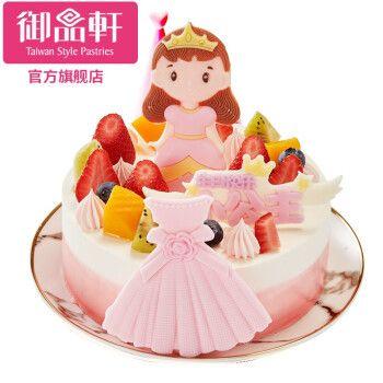御品轩儿童生日蛋糕送女孩礼物水果创意公主西安咸阳宝鸡同城配送 小