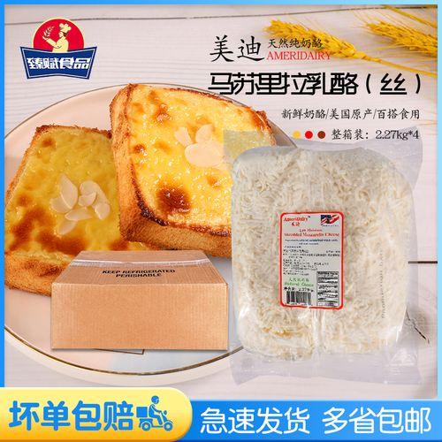 27kg*4包欧式面包原料芝士碎条